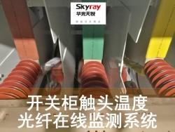 变压器绕组热点温度在线监测系统