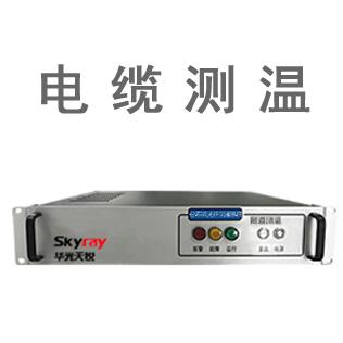 分布式光纤电缆测温系统