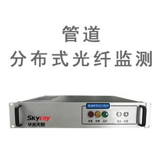 分布式光纤测温管道泄漏监测系统