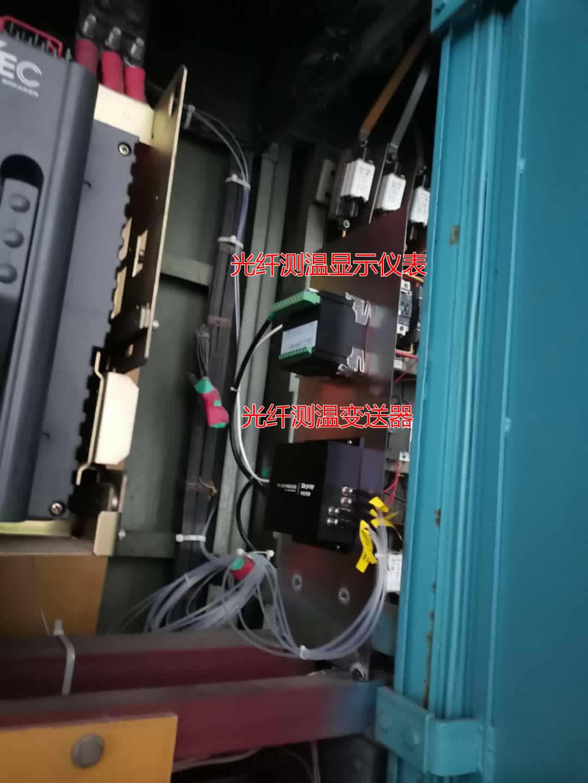 开关柜光纤测温