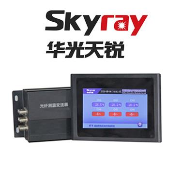 箱式变电站高压开关柜光纤测温装置技术要求